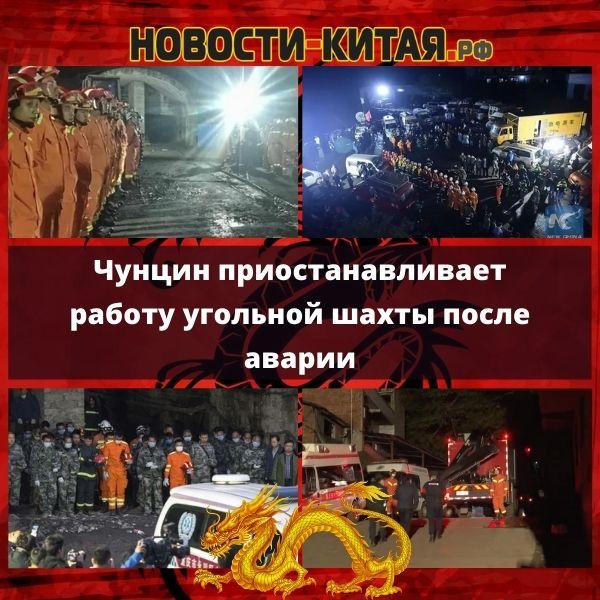 Чунцин приостанавливает работу угольной шахты после аварии
