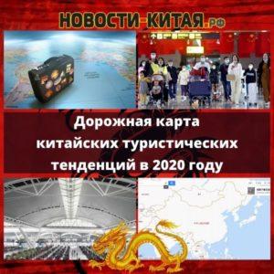 Дорожная карта китайских туристических тенденций в 2020 году Новости Китая