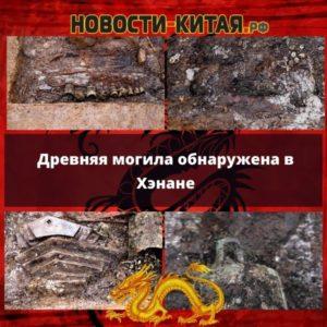 Древняя могила обнаружена в Хэнане
