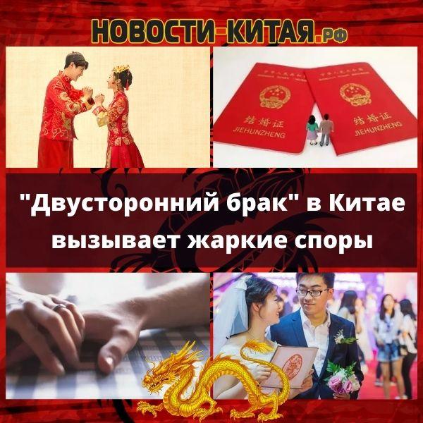 """""""Двусторонний брак"""" в Китае вызывает жаркие споры"""