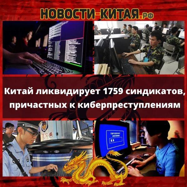 Китай ликвидирует 1759 синдикатов, причастных к киберпреступлениям