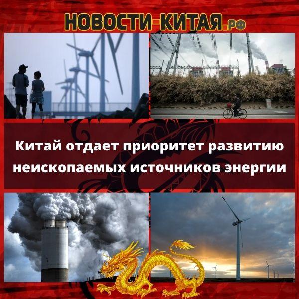 Китай отдает приоритет развитию неископаемых источников энергии
