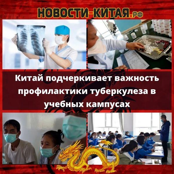 Китай подчеркивает важность профилактики туберкулеза в учебных кампусах Новости Китая