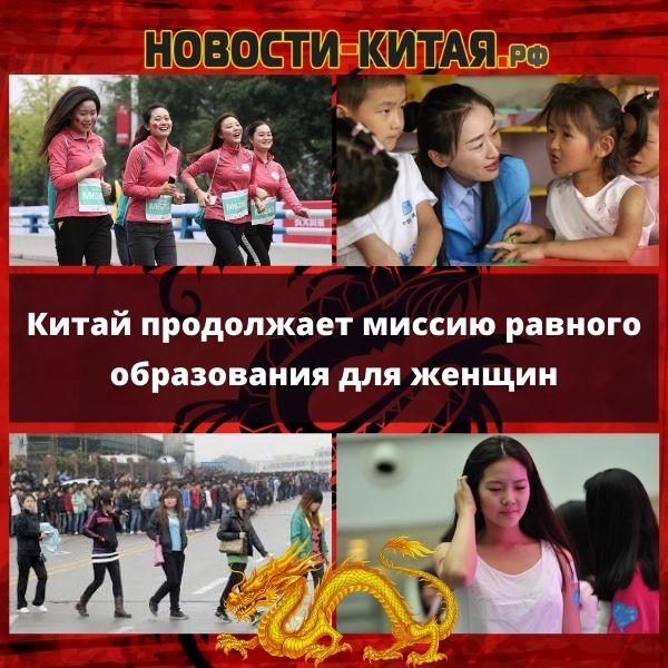 Китай продолжает миссию равного образования для женщин Новости Китая