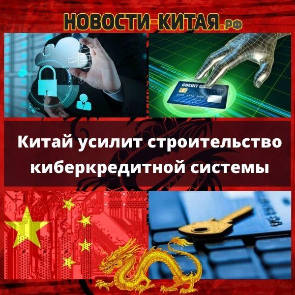 Китай усилит строительство киберкредитной системы Новости Китая