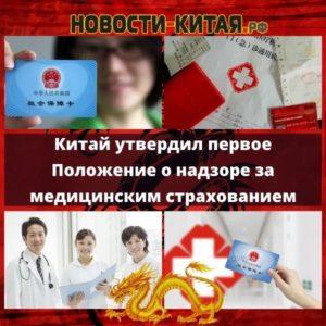 Китай утвердил первое Положение о надзоре за медицинским страхованием Новости Китая
