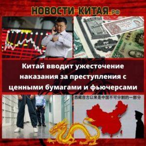 Китай вводит ужесточение наказания за преступления с ценными бумагами и фьючерсами Новости Китая