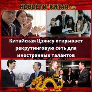 Китайская Цзянсу открывает рекрутинговую сеть для иностранных талантов Новости Китая