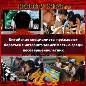 Китайские специалисты призывают бороться с интернет-зависимостью среди несовершеннолетних