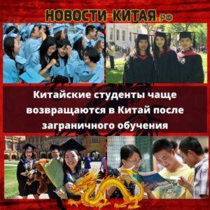 Китайские студенты чаще возвращаются в Китай после заграничного обучения