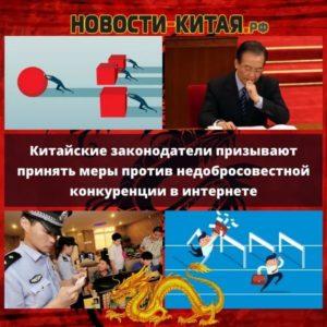 Китайские законодатели призывают принять меры против недобросовестной конкуренции в интернете