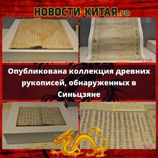 Опубликована коллекция древних рукописей, обнаруженных в Синьцзяне
