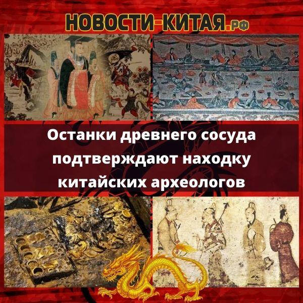 Останки древнего сосуда подтверждают находку китайских археологов Новости Китая