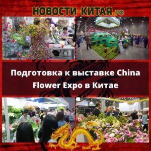 Подготовка к выставке China Flower Expo в Китае