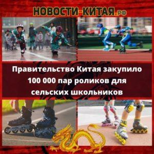 Правительство Китая закупило 100 000 пар роликов для сельских школьников Новости Китая