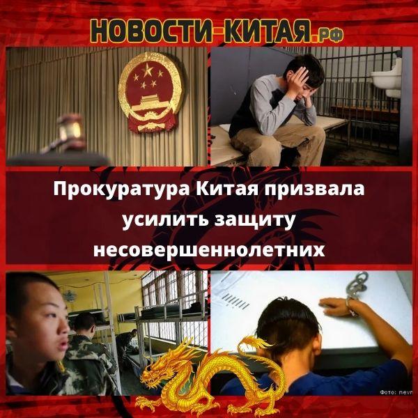 Прокуратура Китая призвала усилить защиту несовершеннолетних