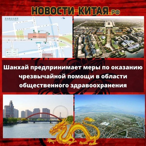 Новости Китая о новом центре управления чрезвычайными ситуациями в Китае