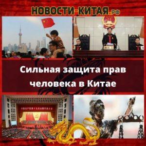 Сильная защита прав человека в Китае Новости Китая