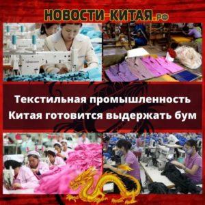 Текстильная промышленность Китая готовится выдержать бум Новости Китая