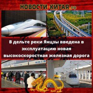 Новости Китая о о новой высокоскоростной железнодорожной линии в Аньхой