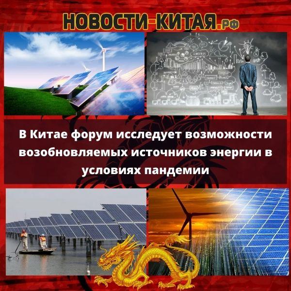 В Китае форум исследует возможности возобновляемых источников энергии в условиях пандемии