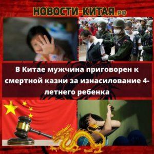 В Китае мужчина приговорен к смертной казни за изнасилование 4-летнего ребенка