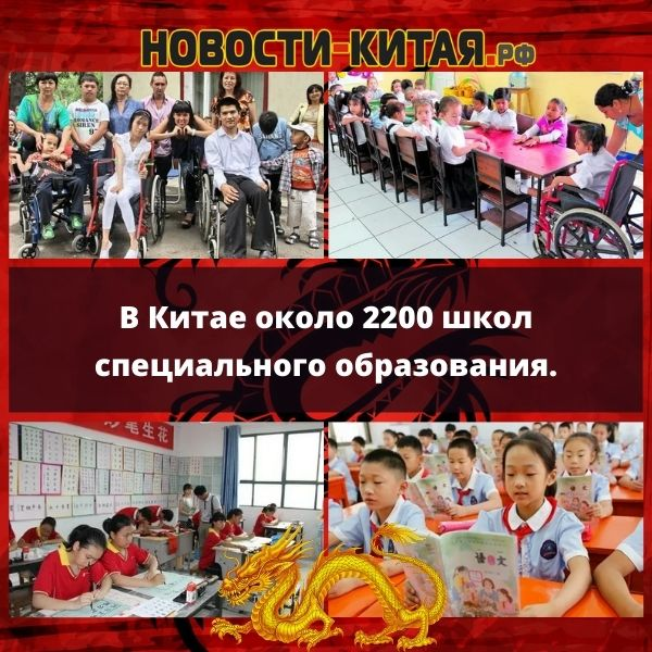 В Китае около 2200 школ специального образования.