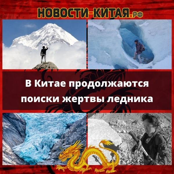 В Китае продолжаются поиски жертвы ледника Новоссти Китая