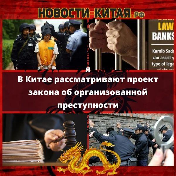 В Китае рассматривают проект закона об организованной преступности