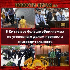 В Китае все больше обвиняемых по уголовным делам проявили снисходительность
