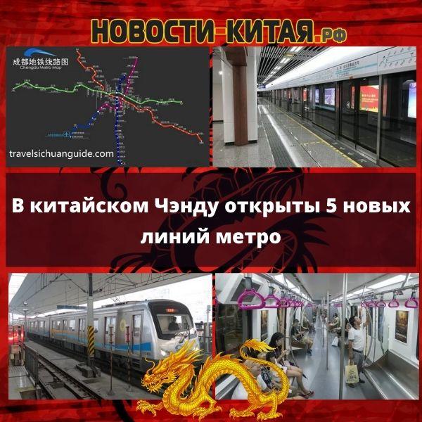 Новые станции метро в Китае