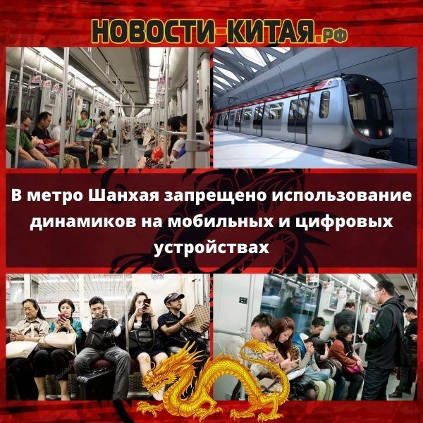 В метро Шанхая запрещено использование динамиков на мобильных и цифровых устройствах