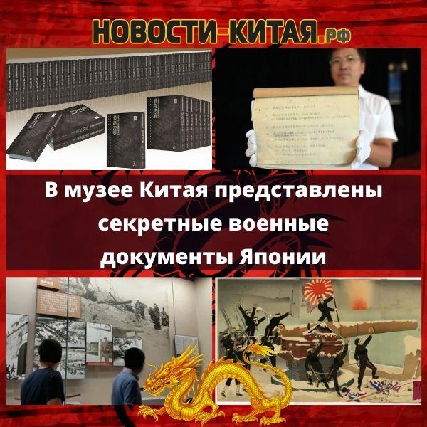 В музее Китая представлены секретные военные документы Японии Новости Китая