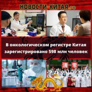 В онкологическом регистре Китая зарегистрировано 598 млн человек