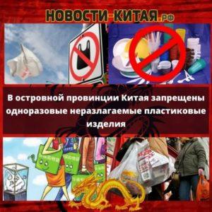 В островной провинции Китая запрещены одноразовые неразлагаемые пластиковые изделия
