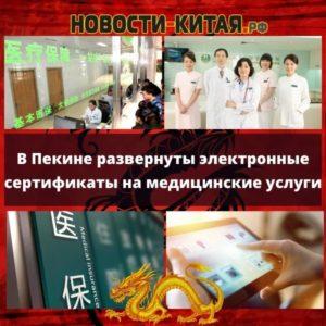 В Пекине развернуты электронные сертификаты на медицинские услуги