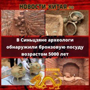 В Синьцзяне археологи обнаружили бронзовую посуду возрастом 5000 лет Новости Китая
