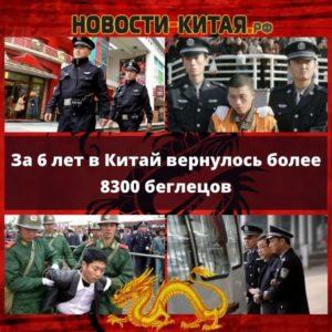За 6 лет в Китай вернулось более 8300 беглецов