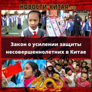 Новости Китая о защите несовершеннолетних в Китае