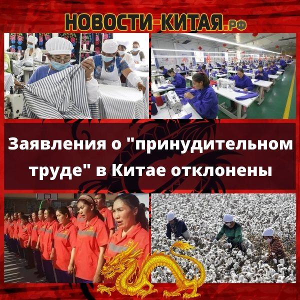 """Заявления о """"принудительном труде"""" в Китае отклонены"""
