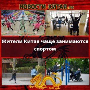 Новости Китая о спорте среди городских и сельских жителей