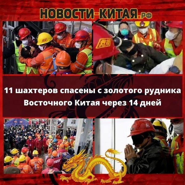 11 шахтеров спасены с золотого рудника Восточного Китая через 14 дней Новости Китая