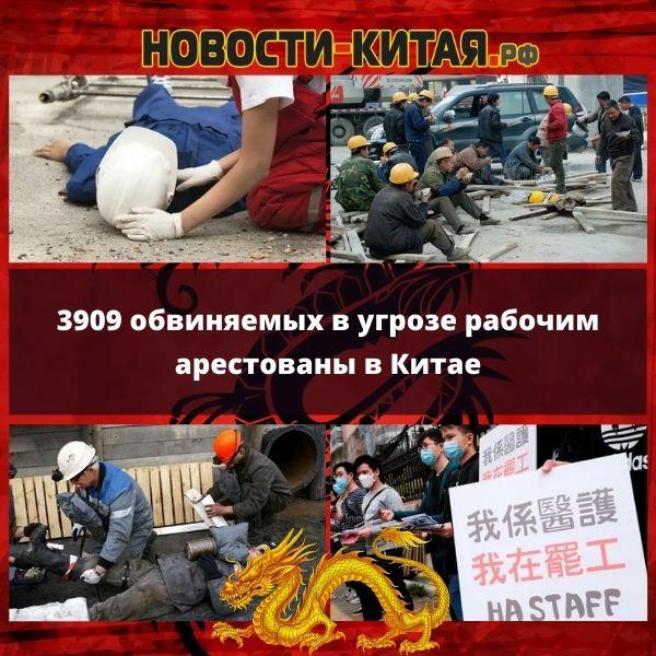 3909 обвиняемых в угрозе рабочим арестованы в Китае