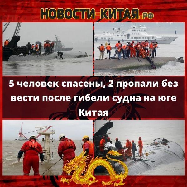 5 человек спасены, 2 пропали без вести после гибели судна на юге Китая