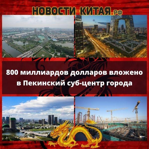 800 миллиардов долларов вложено в Пекинский суб-центр города Новости Китая