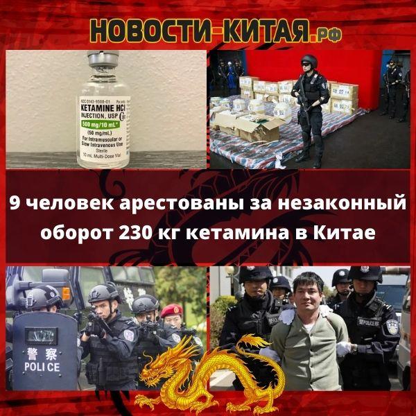 9 человек арестованы за незаконный оборот 230 кг кетамина в Китае