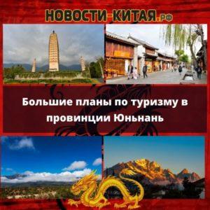 Большие планы по туризму в провинции Юньнань