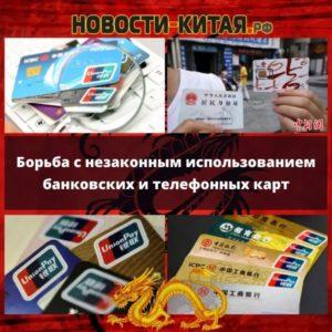 Борьба с незаконным использованием банковских и телефонных карт