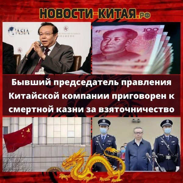 Бывший председатель правления Китайской компании приговорен к смертной казни за взяточничество