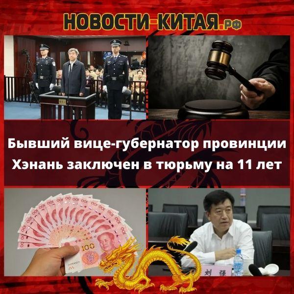 Бывший вице-губернатор провинции Хэнань заключен в тюрьму на 11 лет Новости Китая